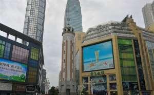 重庆两日游(二)