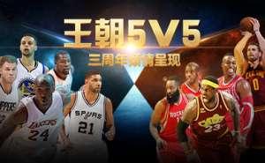最近在做腾讯的一款NBA游戏