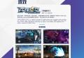 参与的第一部2D游戏《魔界战记》