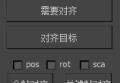 3dmax快速对齐插件升级版picture