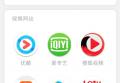 免费看各网站VIP视频解析安卓客户端和浏览器插件picture