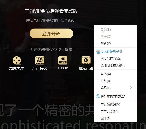 免费看各网站VIP视频解析安卓客户端和浏览器插件 插件 视频制作 第2张