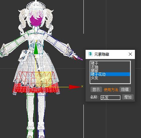 3dmax模型按元素&面显示隐藏插件 第3张